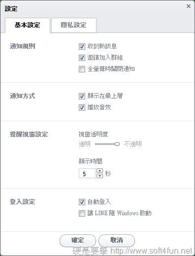 電腦版 LINE 正體中文版開放下載(官方版) LINE-07