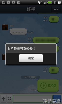 LINE 大更新,加入傳送語音、影片及貼圖小舖功能 3