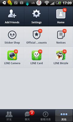 LINE 推出動態消息及主頁功能,為整合 App 推薦訊息做準備? LINE-3_thumb