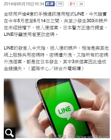 LINE 帳號盜用事件頻傳,變更密碼治標不治本 (更新) line-00