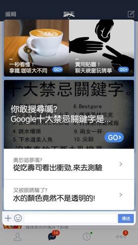 新版 LINE 完成你已讀不回的肖想,iPhone 6s 使用者獨享特權! 12358209_10206270094885367_1084982124_n