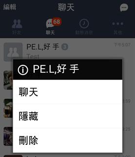 LINE 新增隱藏聊天室功能及支援 Android Wear 穿戴系統 2014101009.08.09