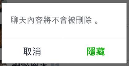 LINE 新增隱藏聊天室功能及支援 Android Wear 穿戴系統 2014101009.08.16