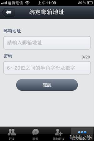 iPhone 版 LINE 支援 email 綁定,電腦版、網頁版都能登入 line-email-03