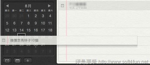 [MAC技巧] 如何快速將提醒事項指定提醒日期 Snip20120821_3_thumb
