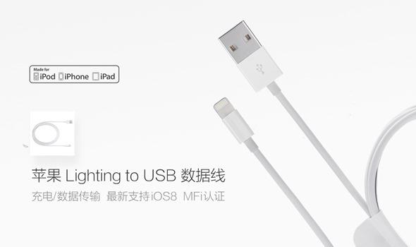 小米跨界推出 MFi 認證 Lightning 傳輸充電線,價格殺很大 pingguoshujuxian_01