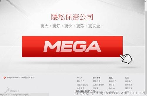 50GB超大容量,MEGA 雲端硬碟登場! mega-01