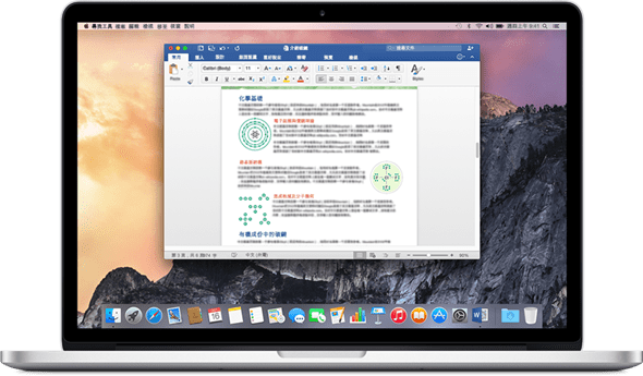 Mac 版 Office 2016 新功能比較,Office 365 訂戶今起可使用 Image_UnmistakablyOffice_860x503