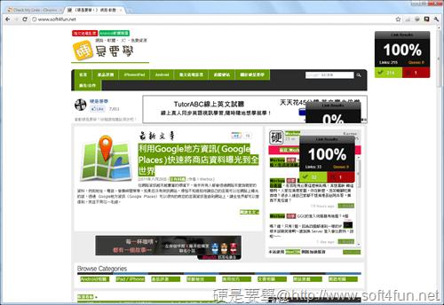 Check My Links 檢查網頁的連結是否失效(Chrome 擴充套件) check-my-links-for-chrome-03
