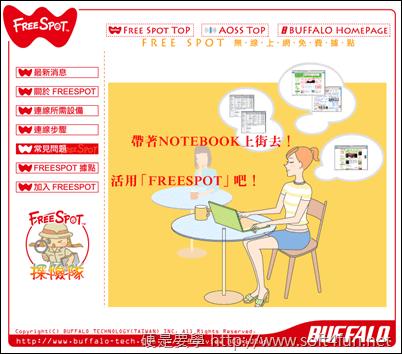 免費無線網路哪裡找?4 個網站讓你全國無線網路用免驚 freespot
