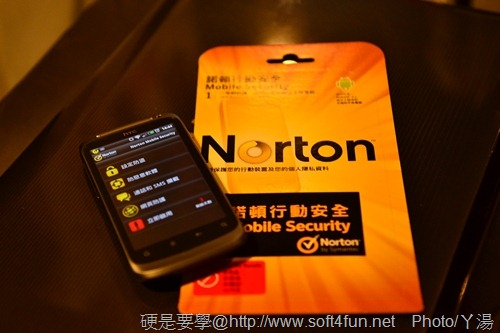 【停「機」樂活日】諾頓行動安全(Norton Mobile Security) 部落客聚會 DSC_6457