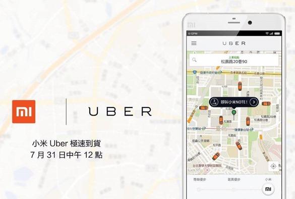 買小米Note不用搶,小米/Uber 攜手合作 2小時極速到貨 MINOTE