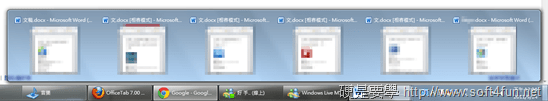 讓你的 Word、Excel、PowerPoint 也有分頁功能 – OfficeTab (免費版) taskbar