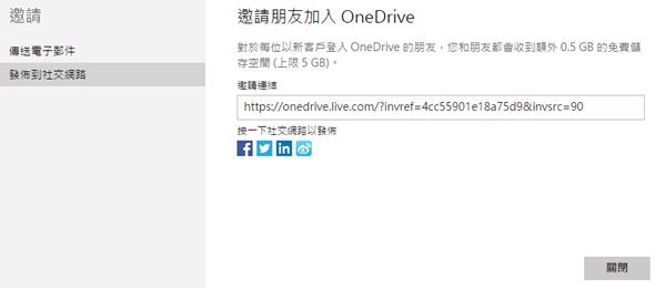 免費讓OneDrive雲端儲存空間激增100GB! onedrive07