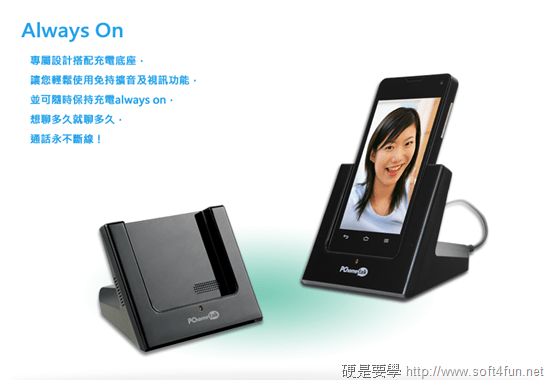 PChome 推出全球首款 Android Skype 專用機 PChomeTalk pchometalk_alwayson