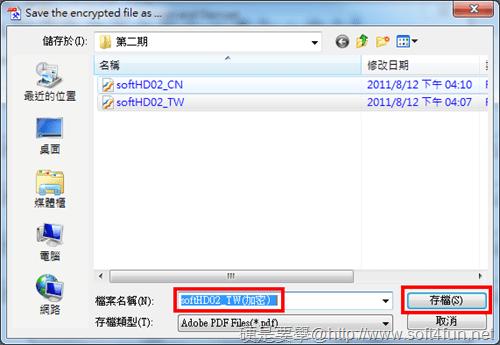 破解 PDF 加密「PDFill PDF Tools」含PDF加密、浮水印、合併/分割、轉檔…等15合1工具箱 pdfill-pdf-tools-05
