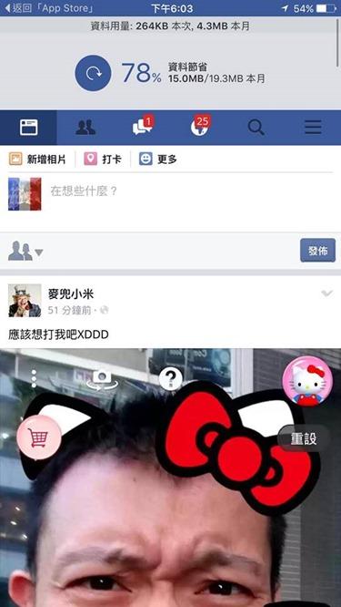 上FB用Puffin for Facebook 幫你省 80% 3G/4G網路傳輸量,網路吃不飽FB照樣爽爽用 12310688_10206215133191359_4833643657365606772_n