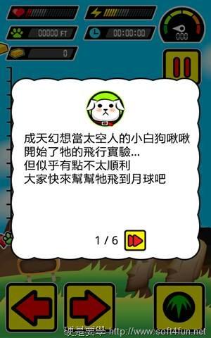 [新創市集] 飛天啾-超Q的飛行遊戲 clip_image00216