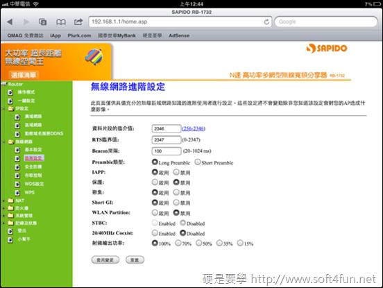 【開箱文】傻多 RB-1732多網無線IP分享器 大坪數空間,一次搞定 clip_image015