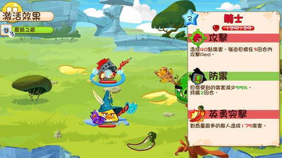 憤怒鳥改行 RPG 原來更好玩,英雄傳全球佳評立刻下載 AngryBirdsEpic05