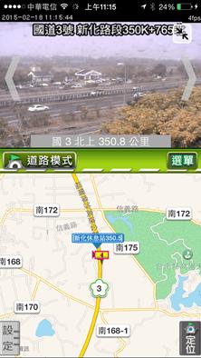 RoadCam:連假必裝國道省道即時路況影像APP,避開壅塞路段就靠它 2015021811.15.45