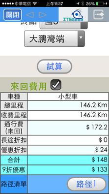 RoadCam:連假必裝國道省道即時路況影像APP,避開壅塞路段就靠它 2015021811.17.02