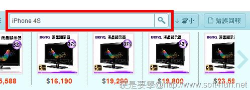 省錢比價必裝工具「SaveBar省省吧」,12家賣場百萬款商品價格立見高低 save_bar__03