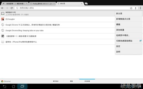 Google Chrome 19正式版發布,支援跨平台分頁自動同步 Screenshot_2012-05-16-09-00-38