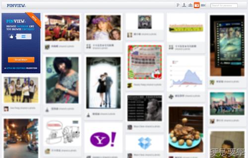 Facebook介面太醜?用 PINVIEW 換成 Pinterest 樣式吧! PINVIEW-04