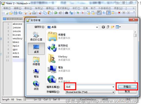 批次大量產生資料夾「Text 2 Folders」,可用記事本作為字典檔(免安裝) text_2_folders-01