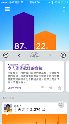 不用花錢買 UP 智慧手環,Jawbone UP 推手機版運動 App 2014103020.36.34