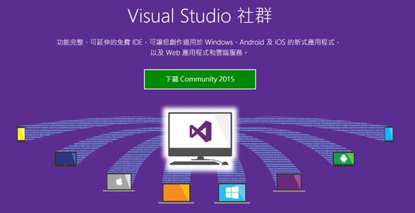 微軟最強大開發工具 Visual Studio 2015 免費開放下載! image