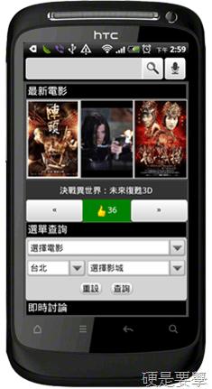 [Android / iOS] 生活行 VoiceGO!:集合食衣住行育樂的強檔 App! -05