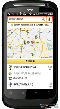 [Android / iOS] 生活行 VoiceGO!:集合食衣住行育樂的強檔 App! -08
