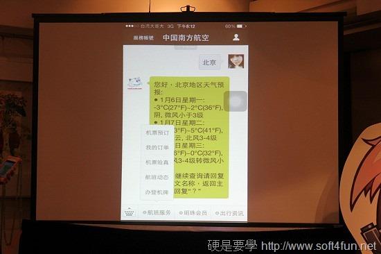 [體驗會] WeChat 5.1全面更新,結合動態貼圖+社群遊戲增進好友凝聚力 clip_image009_thumb