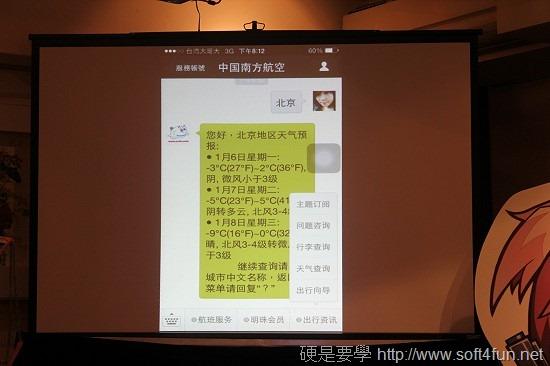 [體驗會] WeChat 5.1全面更新,結合動態貼圖+社群遊戲增進好友凝聚力 clip_image010_thumb