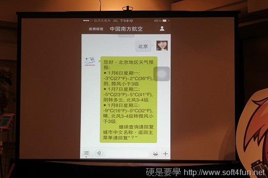 [體驗會] WeChat 5.1全面更新,結合動態貼圖+社群遊戲增進好友凝聚力 clip_image011_thumb