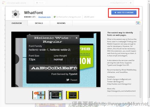 網頁字型/字體分析工具「WhatFont」(Chrome) _wahtfont-01
