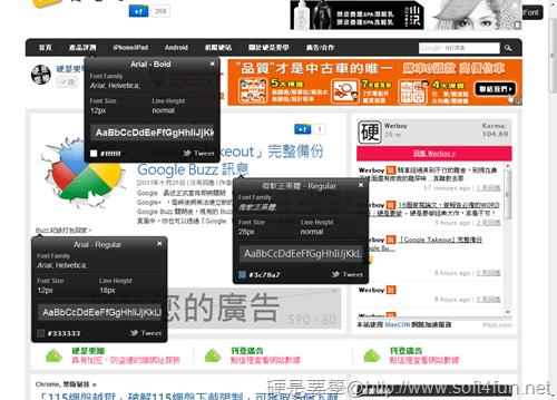 網頁字型/字體分析工具「WhatFont」(Chrome) _wahtfont-04