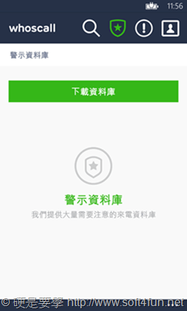 詐騙電話 Out! LINE whoscall 駐防 Windows Phone image_4