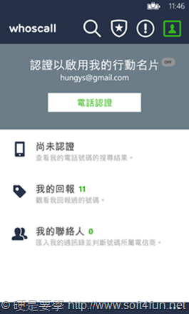 詐騙電話 Out! LINE whoscall 駐防 Windows Phone image_6