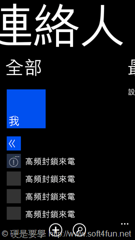 詐騙電話 Out! LINE whoscall 駐防 Windows Phone wp_ss_20140401_0025