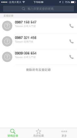 whoscall:iPhone 的朋友久等了,我回來啦! -2014-12-18-6-09-42