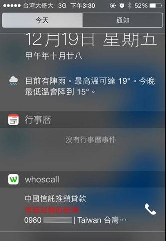 whoscall:iPhone 的朋友久等了,我回來啦! 10846084_10152665894754858_8503121748608309220_n