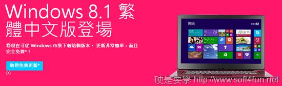 Widnows 8.1 正式開放更新,開始按鈕回來了! windows-8-1