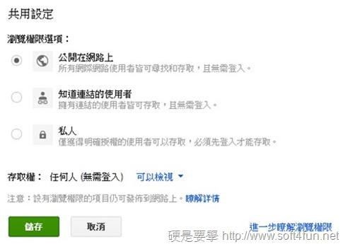 Google Drive 簡報可直接分享到 Google+ 囉 google--01