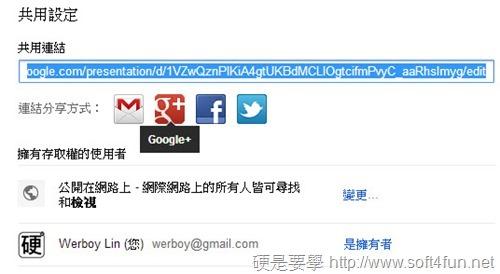 Google Drive 簡報可直接分享到 Google+ 囉 google--02