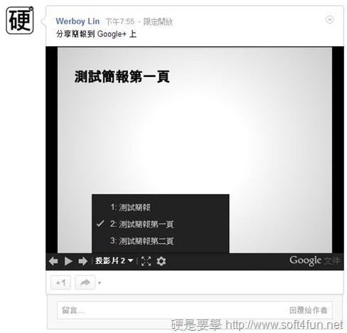 Google Drive 簡報可直接分享到 Google+ 囉 google-08