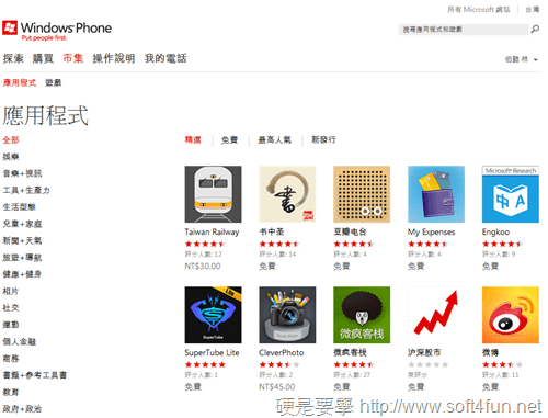 挑戰智慧手機應用程式市場,Windows Phone 推出 Web 版應用程式市集(Windows Phone Marketplace) windows-phone-marketplace-03