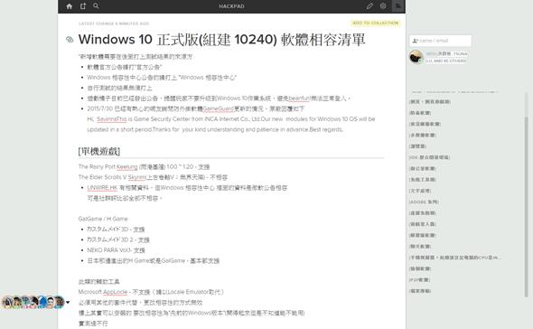 升級Windows 10前必看!阿榮推軟體相容清單共同編輯活動 windows10